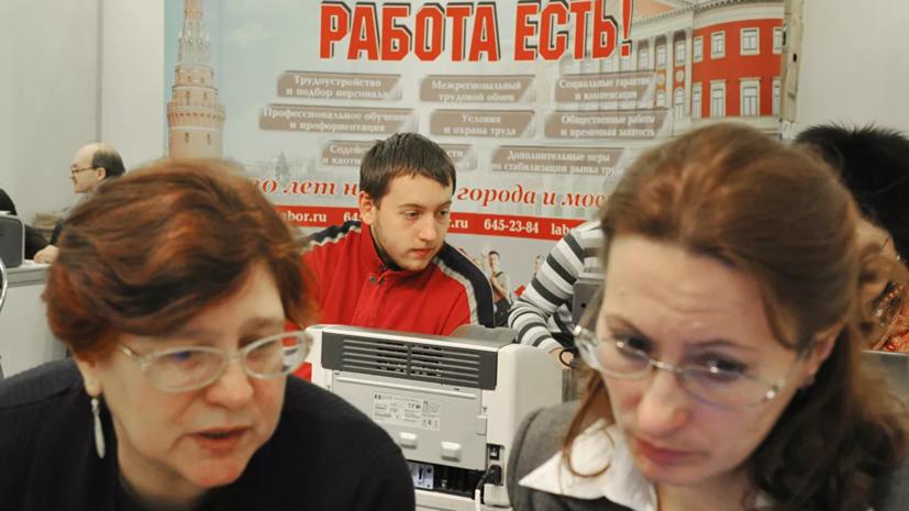 Эксперт оценила перспективы роста безработицы в России
