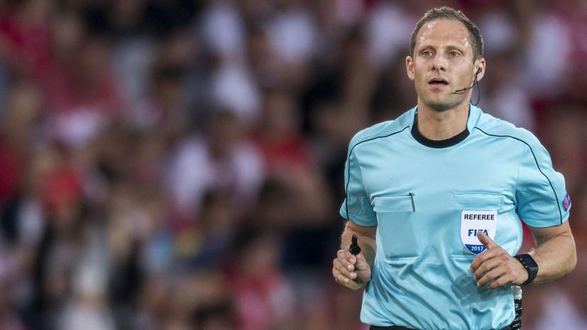 УЕФА назначил арбитров на матчи ЦСКА и «Краснодара» в Лиге Европы