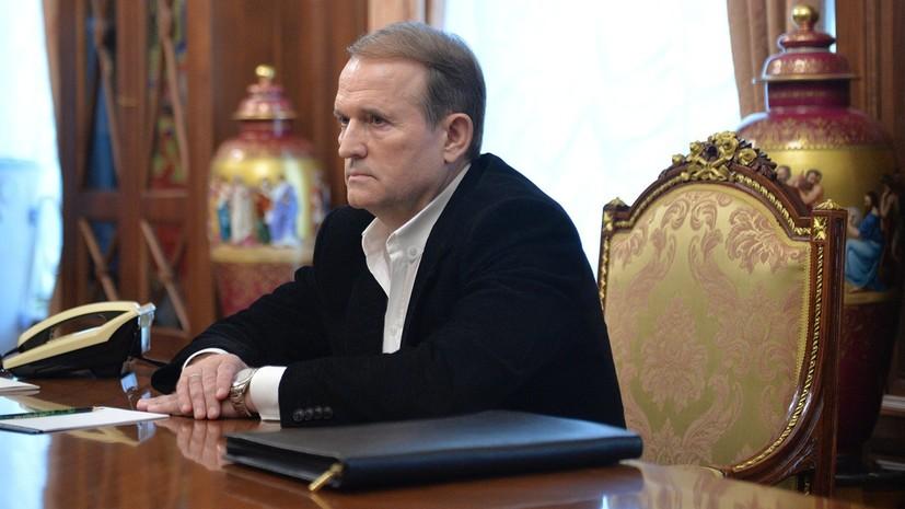 Медведчук обвинил Зеленского в намерении уничтожить Верховный суд