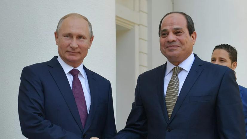 Путин проведёт переговоры с лидером Египта 23 октября в Сочи