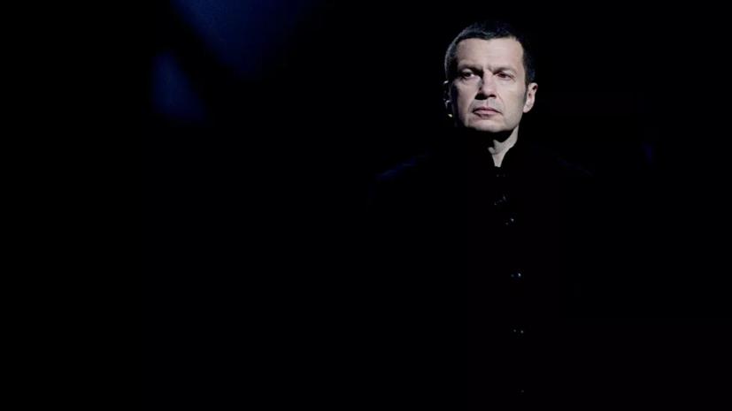 Соловьёв прокомментировал своё попадание в Книгу рекордов Гиннесса