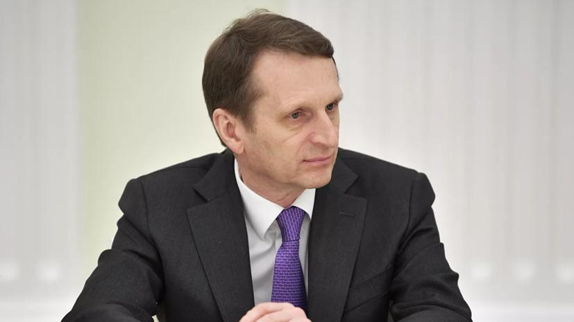 Глава СВР назвал историческую миссию России