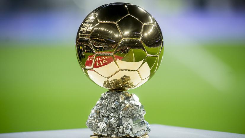 France Football опубликовал первую десятку претендентов на «Золотой мяч»
