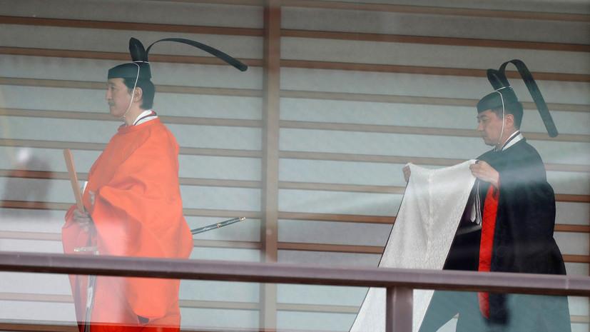 Новый император Японии официально вступил на престол