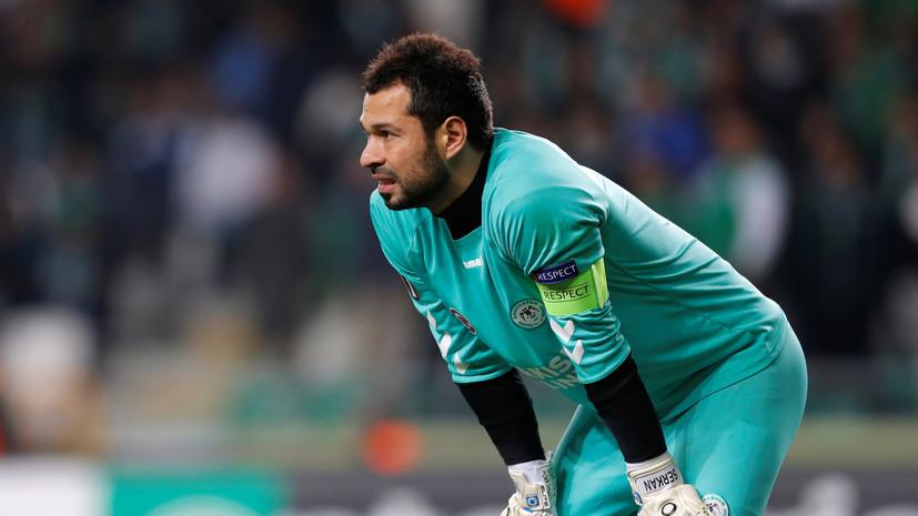 Вратарь «Коньяспора» был удалён на 11-й секунде матча чемпионата Турции