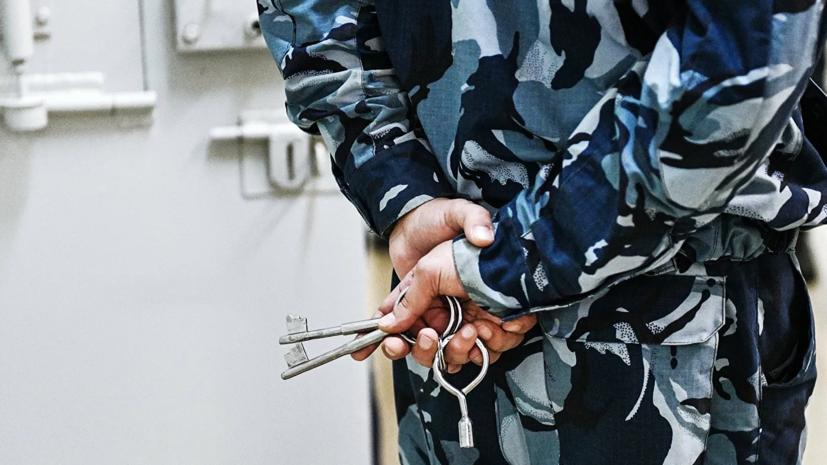 Во ФСИН прокомментировали снижение числа заключённых в России