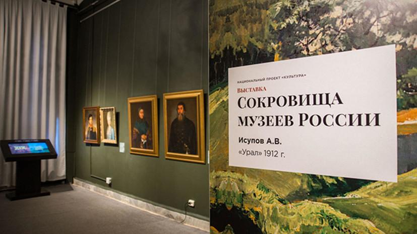 Выставка «Сокровища музеев России» открылась в Омске
