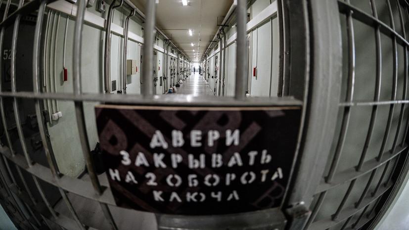 Эксперт прокомментировал снижение числа заключённых в России