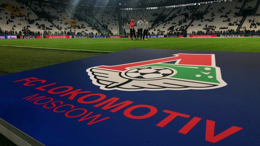 Стал известен состав «Локомотива» на матч ЛЧ с «Ювентусом»