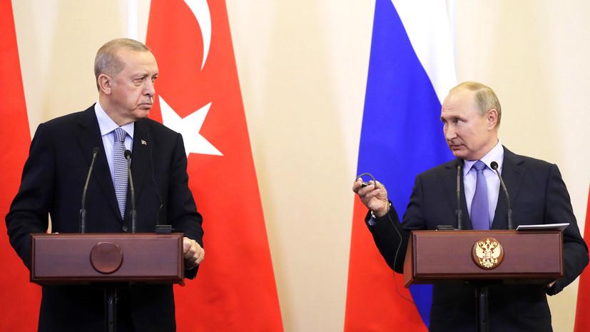 «Судьбоносные решения»: о чём договорились Путин и Эрдоган в Сочи