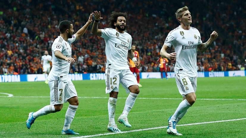 «Реал» взял верх над «Галатасараем» в матче ЛЧ