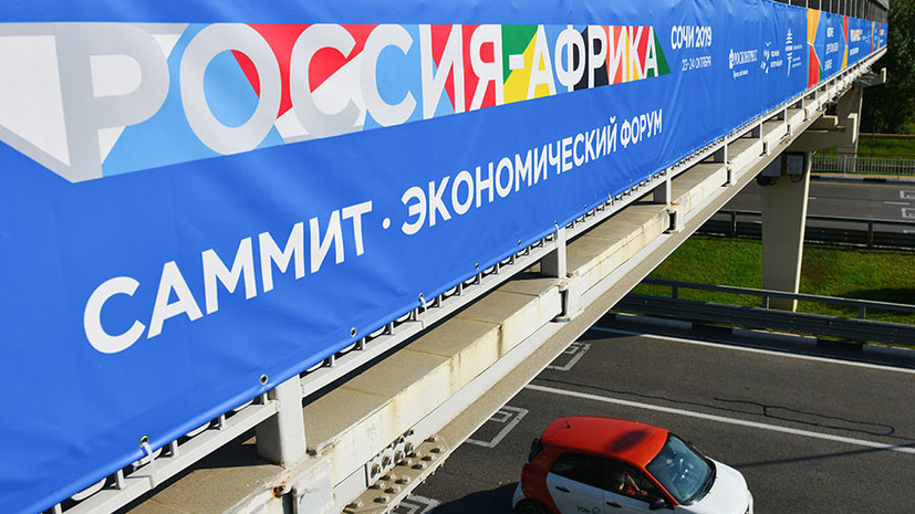 «Глубокий задел для стратегического партнёрства»: чего ждать от первого в истории саммита Россия — Африка