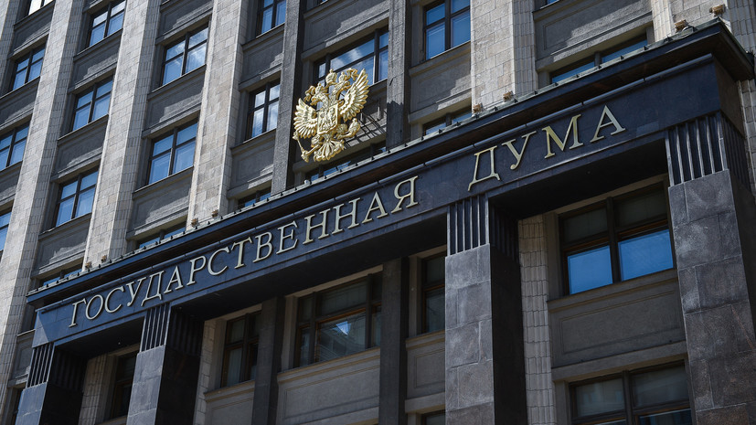 Госдума одобрила проект бюджета на 2020—2022 годы