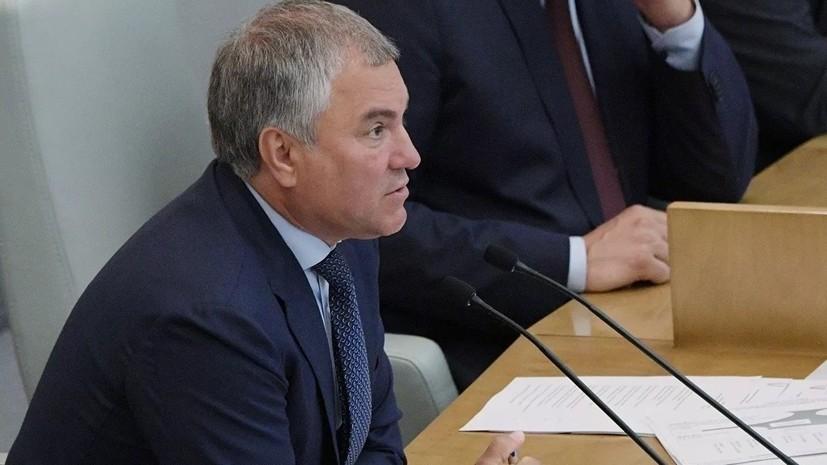 Володин отметил важность присутствия депутатов на обсуждении бюджета