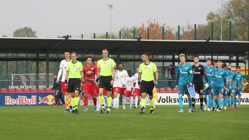 «Зенит» и «Лейпциг» сыграли вничью в матче Юношеской лиги УЕФА