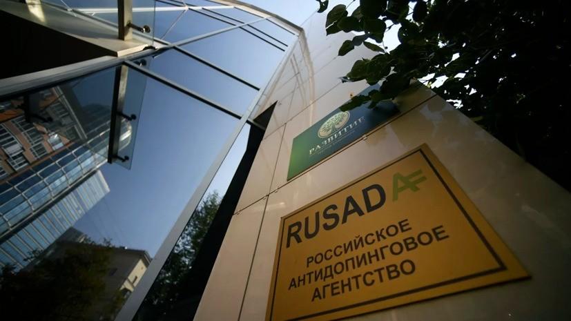 В РУСАДА заявили, что Жданов в совете учредителей WADA не сможет принимать санкции в отношении России