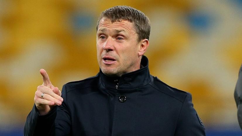 Ребров заявил, что ЦСКА не заслуживал поражений от «Эспаньола» и «Лудогорца»