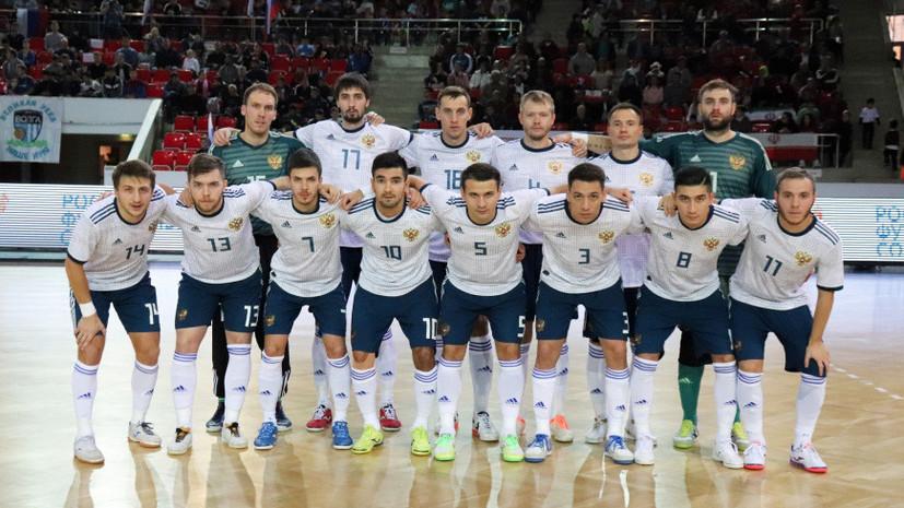 Сборная России победила Швецию в отборе на ЧМ по футзалу