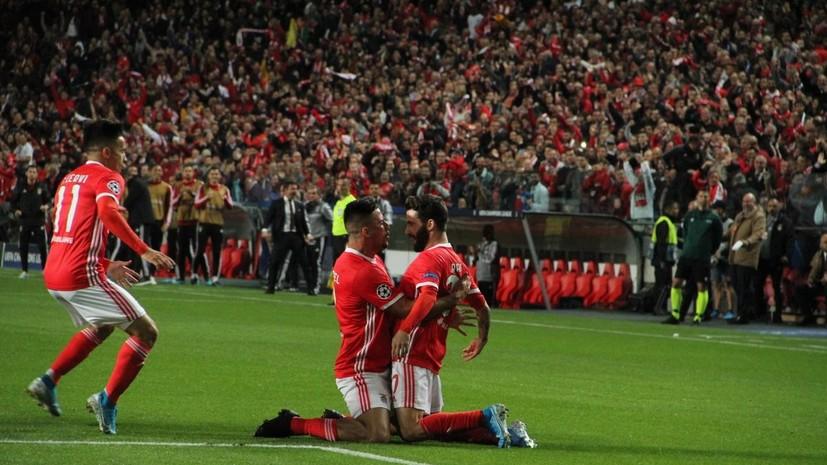 «Бенфика» вырвала победу в матче ЛЧ с «Лионом» благодаря голу на 86-й минуте