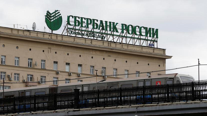«Коммерсантъ» узнал о новой утечке данных клиентов Сбербанка