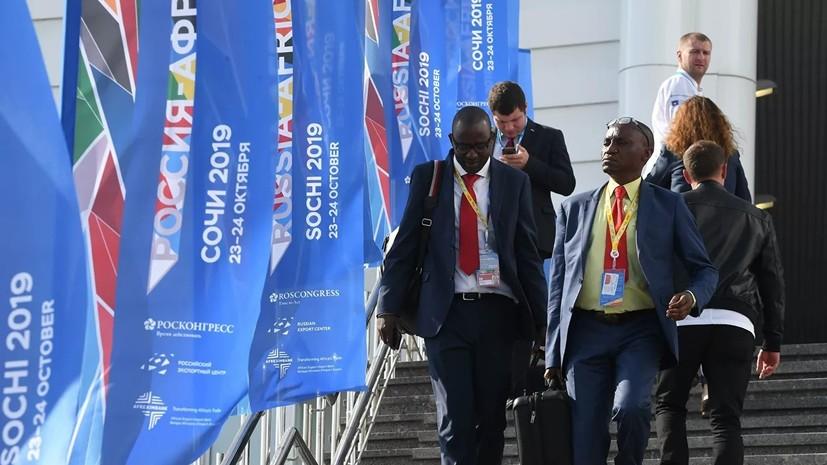 На форуме Россия — Африка заключены соглашения на 800 млрд рублей