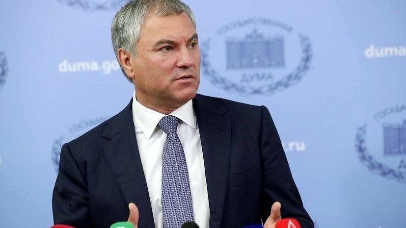 Володин рассказал спикеру ПАСЕ об идее «четырёхдневки» в России