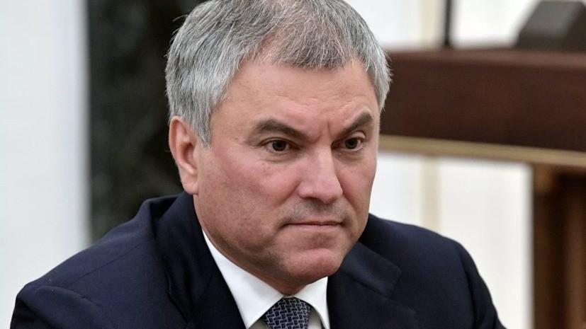 Володин пригласил спикеров парламентов стран СЕ на юбилей Победы