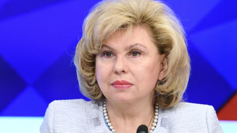 Москалькова прокомментировала ситуацию с Марией Бутиной
