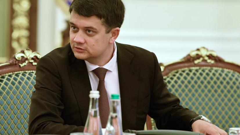 Спикер Рады исключил компромисс по вопросу возвращения России в ПАСЕ