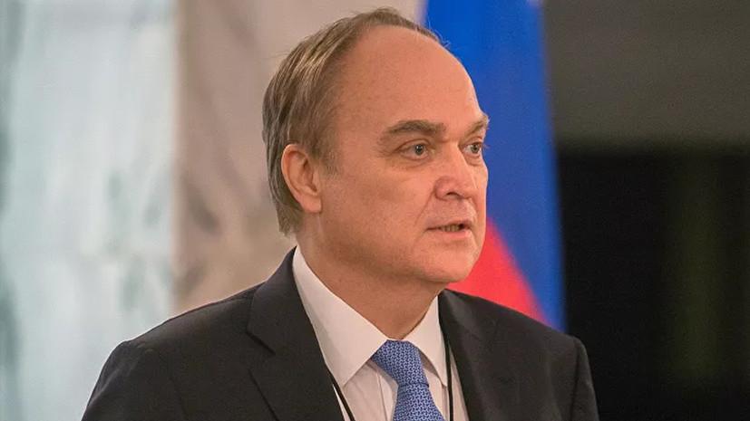 Антонов заявил о попытках чиновников США усугубить отношения с Россией