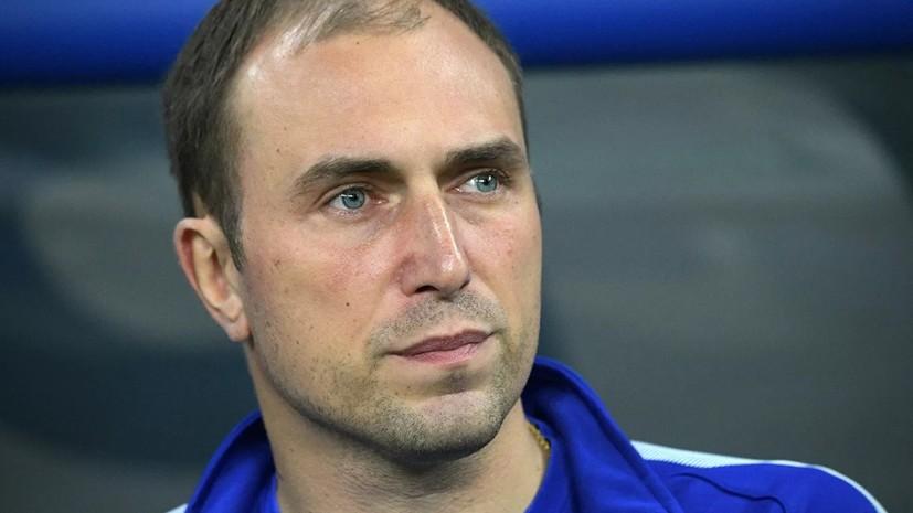 Тренер Новиков: «Динамо» заслужило победу в матче с ЦСКА