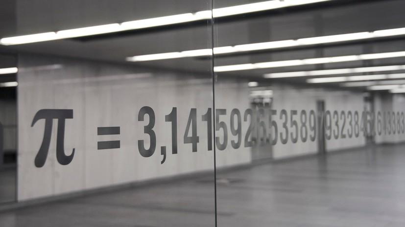 Школьник из Екатеринбурга запомнил более 13 тысяч знаков числа пи