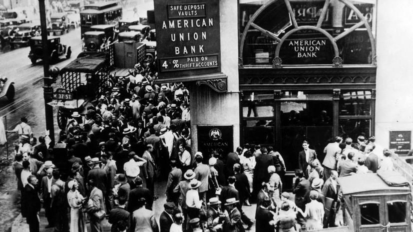 Крах американской мечты: 90 лет назад в США началась Великая депрессия