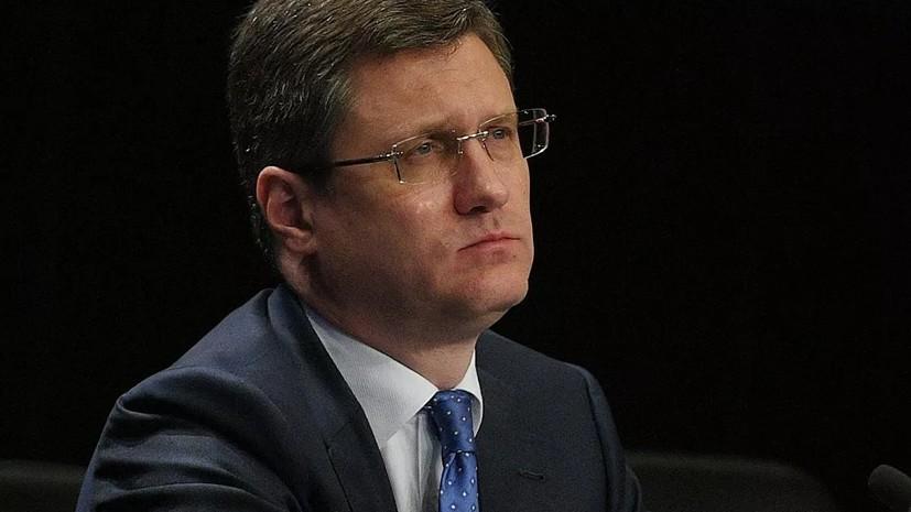 Новак рассказал о запасном варианте в ситуации с транзитным контрактом