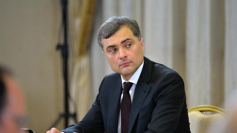 """Сурков назвал слова Авакова о """"нормандском"""" саммите пьяными фантазиями"""