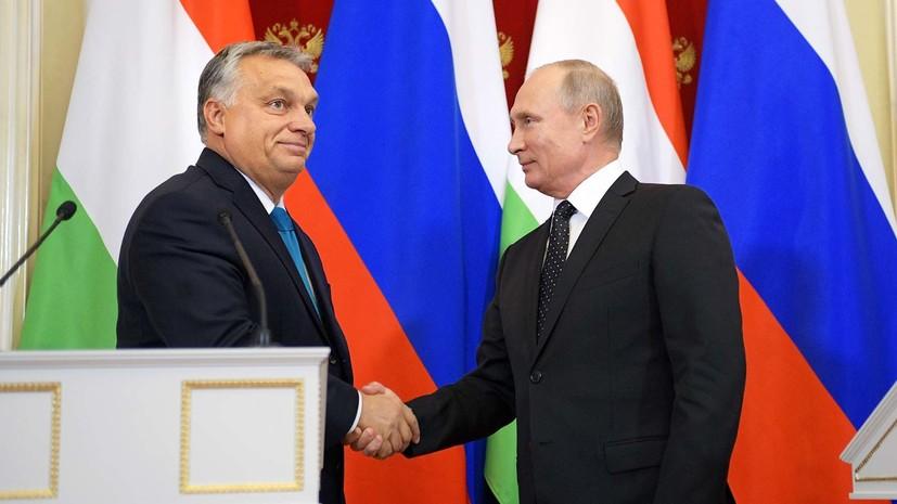 «Развитие отношений по восходящей»: о чём будут говорить Владимир Путин и Виктор Орбан на встрече в Будапеште