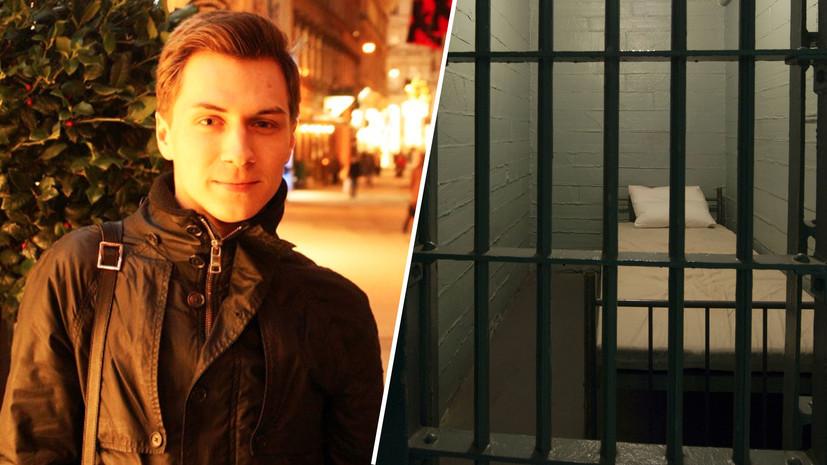 «Долго тянут с ответом»: в СПЧ обеспокоены судьбой арестованного по запросу США «хакера» Алексея Буркова