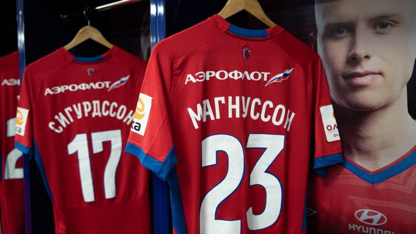 Стал известен состав ЦСКА на матч Кубка России с «Уфой»