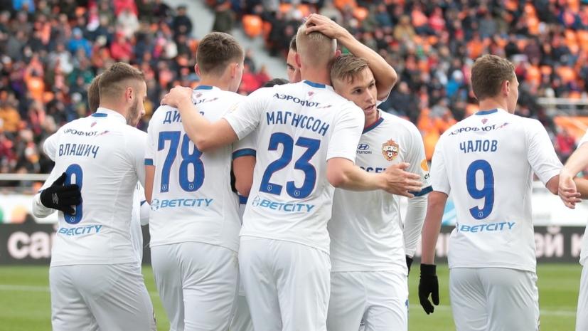 ЦСКА вырвал победу над «Уфой» в 1/8 финала Кубка России