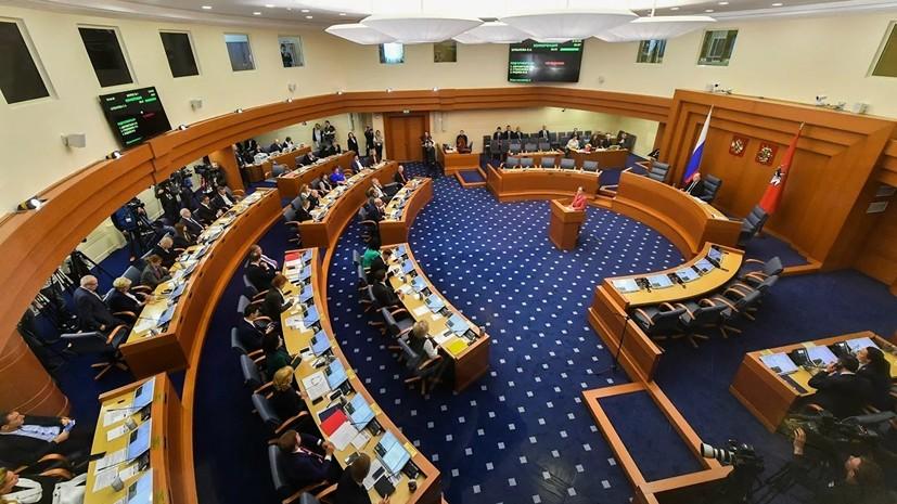 Мосгордума приняла в первом чтении бюджет столицы до 2022 года