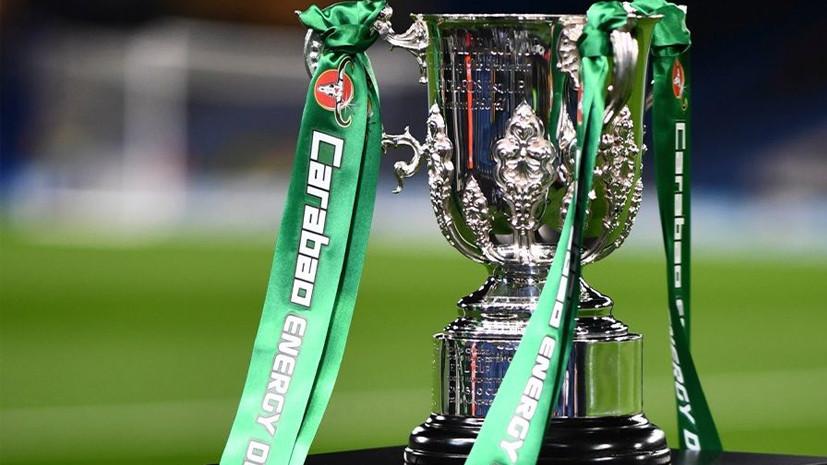 «Ливерпуль» и МЮ узнали соперников по четвертьфиналу Кубка лиги
