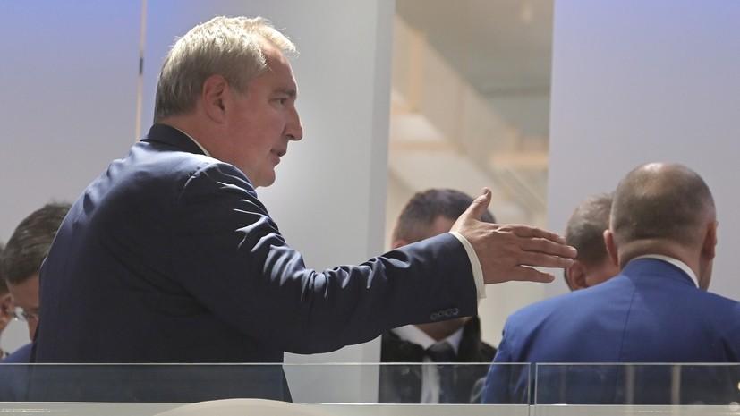 Рогозин заявил о сокращении «паразитирующего» персонала в «Роскосмосе»