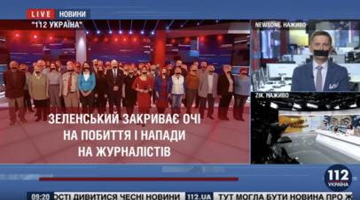 Три украинских канала провели флешмоб в знак протеста против цензуры