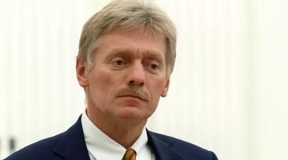 Песков: Москва и Эр-Рияд продолжат сотрудничество в сфере энергетики