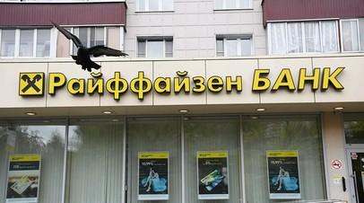 Райффайзенбанк закроет отделения в пяти российских городах