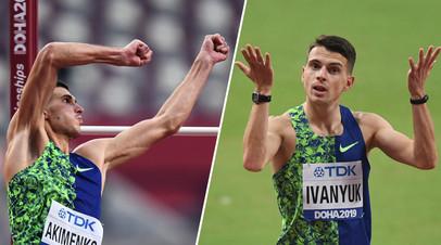 «Герои с характером и волей»: россияне Акименко и Иванюк стали призёрами ЧМ по лёгкой атлетике в прыжках в высоту