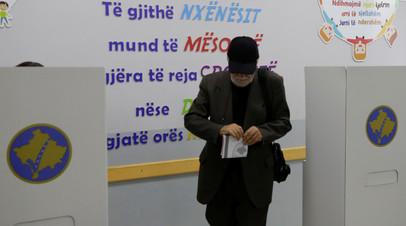 В Косове открылись избирательные участки на досрочных выборах