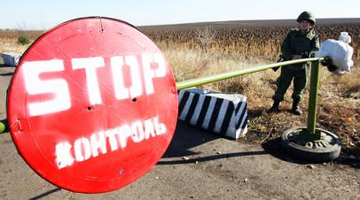 Пропускной пункт в селе Петровское в Донецкой области