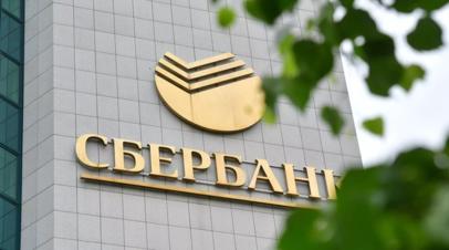 Сбербанк заявил о минимальных последствиях утечки данных клиентов