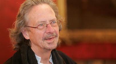 Эксперт оценил присуждение Нобелевской премии по литературе Петеру Хандке